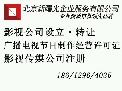 北京影视传媒公司转让  出售文化传播广电公司