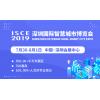 ISCE 2019 深圳国际智慧城市博览会