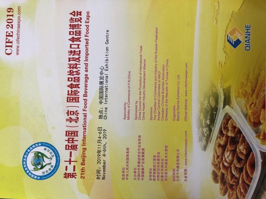 2019北京食品饮料展会丨北京食品展丨北京进口食品展