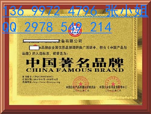 阳江中国著名品牌证书如何申办