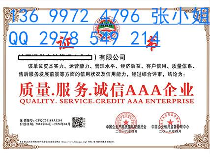 绵阳质量服务诚信AAA企业证书专业申办