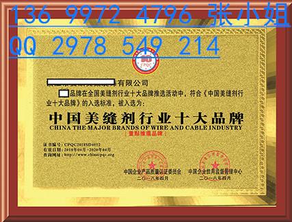 安顺中国行业十大品牌申请