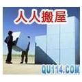 廣州專業搬鋼琴公司正規人人搬家免費上門