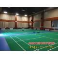 PVC地板怎么樣 羽毛球pvc地板價格