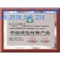 耒陽中國綠色環保產品怎么樣申請