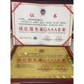 上海质量服务诚信AAA企业办理