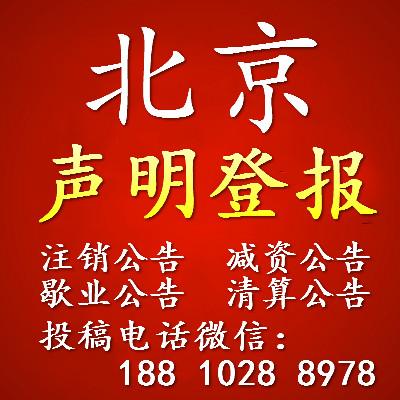 北京遗失声明公告|公司注销声明公告登报