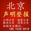 北京遗失声明公告|公司注销声明公告登报0