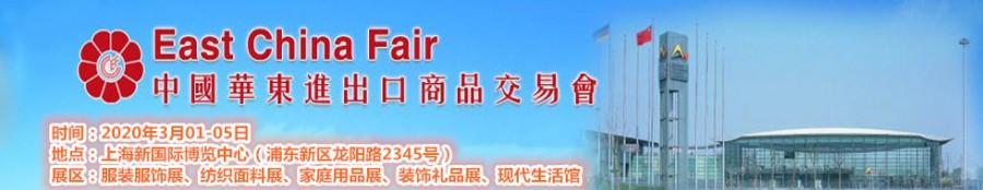 华交会费用-2020上海华交会报名-2021华交会