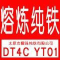 熔炼纯铁 冶炼纯铁 高纯度原料纯铁YT01