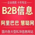 全網B2B信息發布