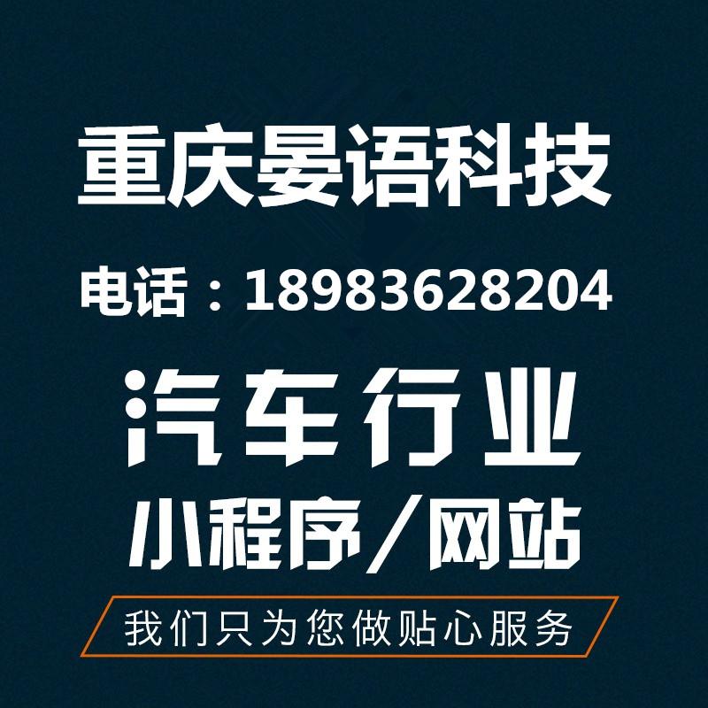汽车app开发,重庆手机app开发企业,重庆晏语科技