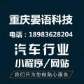 汽车app开发,重庆手机app开发企业,重庆晏语科技0