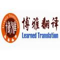 中國駕照翻譯美國使用-重慶博雅翻譯公司-認證翻譯服務提供商