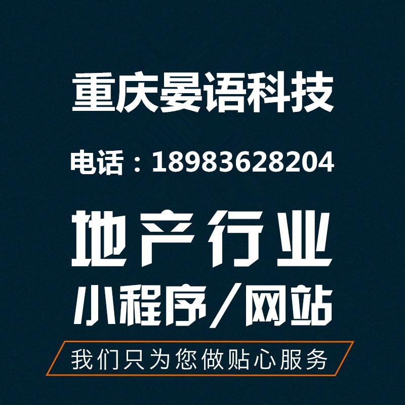 重庆房地产app开发,重庆地产行业APP开发公司,晏语科技
