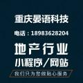 重庆房地产app开发,重庆地产行业APP开发公司,