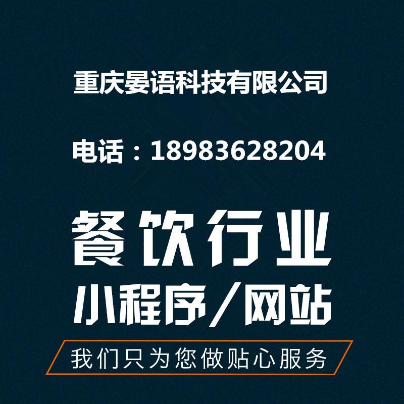餐饮app定制开发,企业app开发资深公司,重庆晏语科技