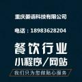 餐饮app定制开发,企业app开发资深公司,重庆晏