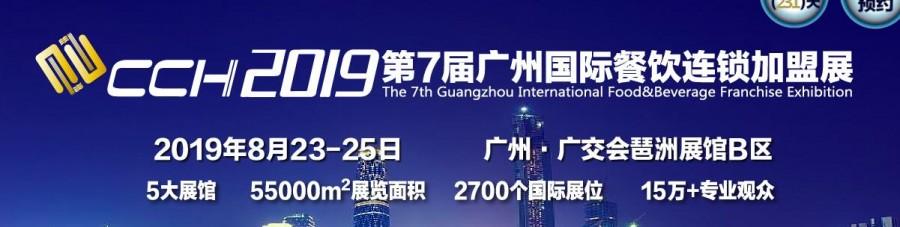 2019广州餐饮创业加盟展