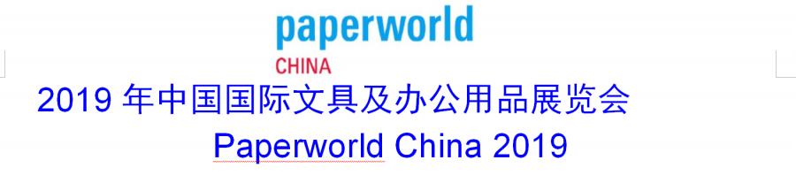 2019中国上海文具展