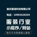 手机app开发制作公司,服装APP开发,重庆晏语科