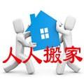 廣州花都區人人搬屋熱水器維修