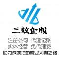 安慶會計|新開公司財務流程|安慶代賬