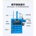 立式易拉罐液压打包机 60吨半自动废纸打包机