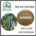 香莢蘭提取物10:1 香莢蘭果莢纖維粉  香莢蘭豆浸膏