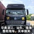 海運fob肇慶-四會-三榕港拖車報關買單報關包柜上船