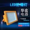 BAD808-L3 LED防爆泛灯LED防爆路灯80W200W