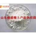 山東稀土碳酸鈰(低氯根碳酸鈰)產品說明