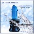 供應QZB潛水軸流泵立式軸流泵廠家現貨