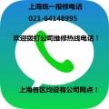 上海大金空調(維修部(中央空調保養各區域統一服務電話