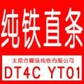 純鐵冷拉直條 熱軋純鐵盤條DT4C