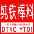 高純鐵YT01原料純鐵棒 爐料純鐵圓棒