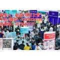 2020上海國際智能小區充電設施展覽會