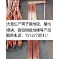 銅包鋼接地棒價格