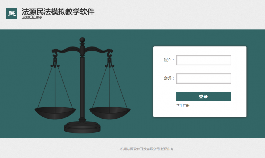 法源民法模擬教學軟件