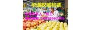 柳州食品检测中心,食品检测单位