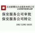 保安服務公司資質低價轉讓 北京保安公司轉讓價格咨詢