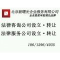 轉讓北京法律咨詢公司 律師事務所辦理流程