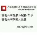 轉讓北京售電公司 北京售電公司轉讓流程