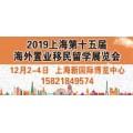 2019秋季上海15屆置業移民留學展