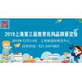 2019秋季上海第三屆國際教育連鎖展覽會