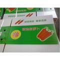 禅城五层加强蔬菜纸箱订做源通纸箱厂
