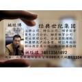 轉讓北京金融服務外包公司需要多錢