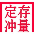 鄭州公司10億大額資金季末沖量美化賬目