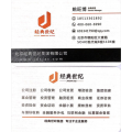 辦理南京移動網絡信息服務業務許可證步驟