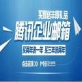 QQ企業郵箱注冊流程